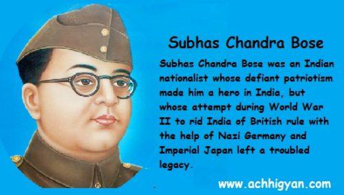 सुभाषचंद्र बोस की जीवनी, निबंध   Subhash Chandra Bose Biography In Hindi