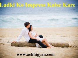 Ladki Ko Impress