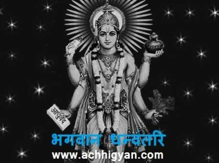 भगवान धन्वंतरि Dhanvantari