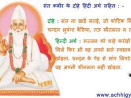 St Kabir Das