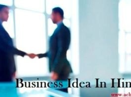 Business Idea In Hindi, Business Tips