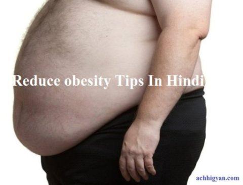 Reduce Obesity/Motapa Tips In Hindi