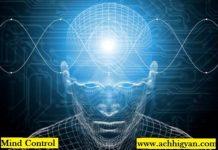 Mind Control Kaise Kare - Man Shant Kaise Kare
