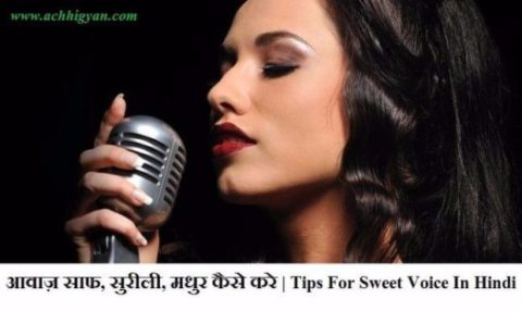 Tips for sweet voice in hindi,
