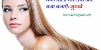 Baal Kaise Badhaye Hindi