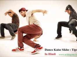 Dance Kaise Sikhe Hindi,
