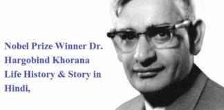 Dr Hargovind Khorana Biography In Hindi,