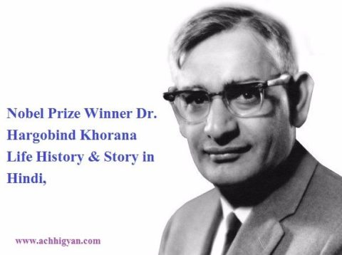Dr Hargovind Khorana Biography In Hindi,