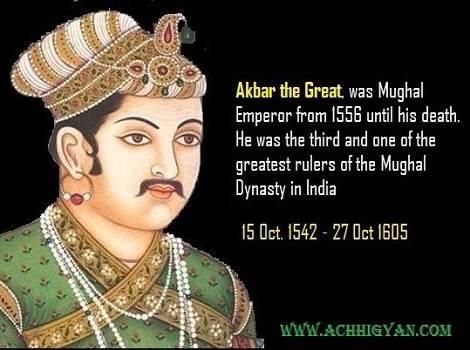 Great Akbar History & Biography In Hindi,