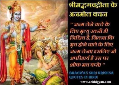 Bhagwan Shri Krishna Quotes In Hindi