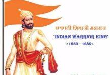 Chhatrapati Shivaji Maharaj History & Real Story In Hindi