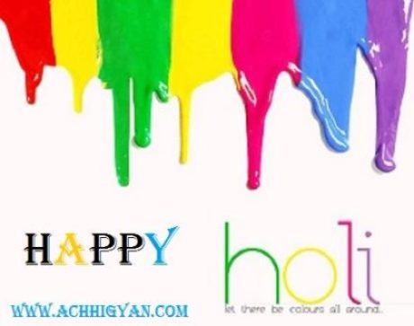 An Essay On Holi In Hindi