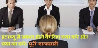 Job Interview Kaise De Hindi 100% Success, Interviews Tips in Hindi,