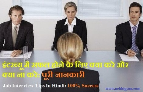 Job Interview Kaise De Hindi 100% Success, Interviews Tips in Hindi,