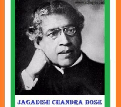 Jagadish Chandra Bose Biography & Life History In Hindi