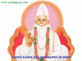 About Kabir Das Biography In Hindi