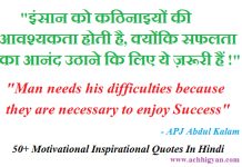 Most Motivational Inspiring Quotes In Hindi Language,