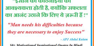 Most Motivational Inspiring Quotes In Hindi Language,