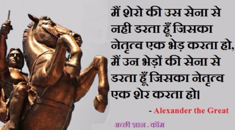 Alexander the Great Quotes In Hindi,