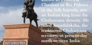 Prithviraj Chauhan History & Biography In Hindi,