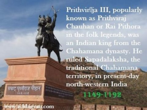 Prithviraj Chauhan History & Biography In Hindi,