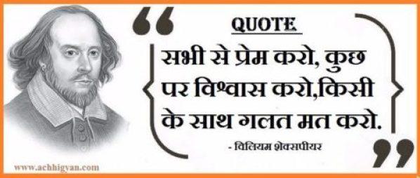 william-shakespeare-quotes-in-hindi-3