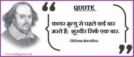 william-shakespeare-quotes-in-hindi-8