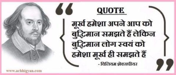 william-shakespeare-quotes-in-hindi-9