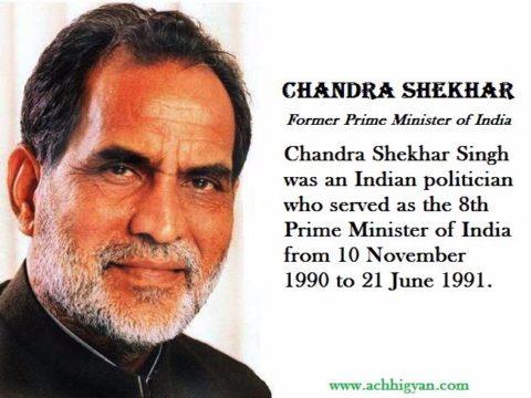पूर्व प्रधानमंत्री चन्द्रशेखर की जीवनी | Chandra Shekhar Singh Biography In Hindi