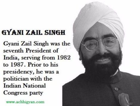 ज्ञानी ज़ैल सिंह की जीवनी | Gyani Zail Singh Biography In Hindi