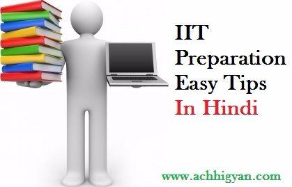 आईआईटी एग्जाम की तैयारी कैसे करे | IIT Ki Tyari Kaise Kare