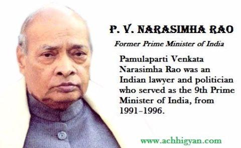 पी.वी नरसिम्हा राव की जीवनी   P V Narasimha Rao Biography in Hindi