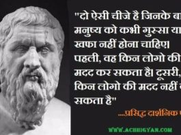 प्लेटो के महत्वपूर्ण सूवचन   101 Quotes Of Plato In Hindi