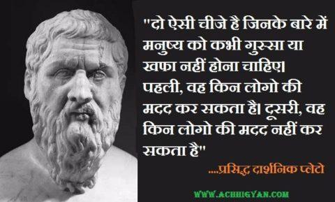 प्लेटो के महत्वपूर्ण सूवचन | 101 Quotes Of Plato In Hindi