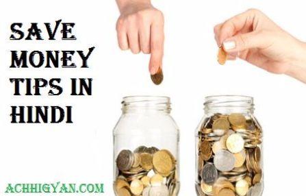 पैसे की बचत कैसे करें   करोड़पति कैसे बने   How Save Money Tips In Hindi