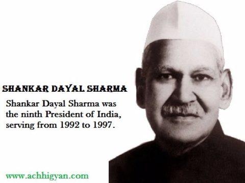 शंकर दयाल शर्मा की जीवनी | Shankar Dayal Sharma Biography In Hindi