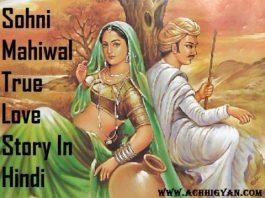 सोहनी महिवाल की अमर प्रेम कहानी | Sohni Mahiwal True Love Story In Hindi