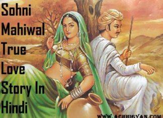 सोहनी महिवाल की अमर प्रेम कहानी   Sohni Mahiwal True Love Story In Hindi