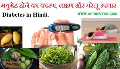मधुमेह होने का कारण, लक्षण और घरेलू उपचार - Diabetes in Hindi