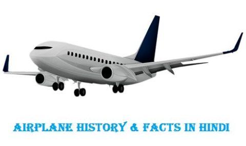 हवाई जहाज़ का इतिहास और रोचक तथ्य - Airplane History & Facts In Hindi