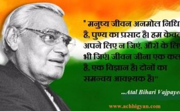 अटल बिहारी वाजपेयी के सु:वचन   Atal Bihari Vajpayee Quotes in Hindi
