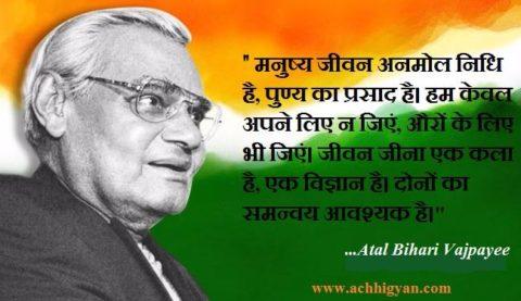 अटल बिहारी वाजपेयी के सु:वचन | Atal Bihari Vajpayee Quotes in Hindi