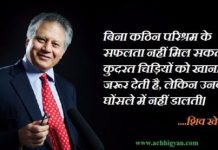 शिव खेड़ा के महत्वपूर्ण अनमोल विचार | Shiv Khera Quotes in Hindi