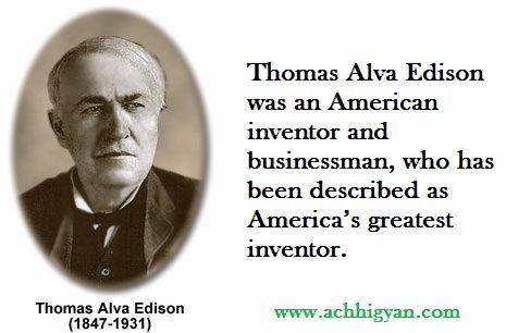 थॉमस एल्वा एडिसन की जीवनी | Thomas Alva Edison Biography In Hindi