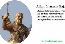 क्रांतिकारी अल्लूरी सीताराम राजू की जीवनी | Alluri Sitarama Raju Biograpy In Hindi