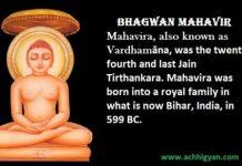 भगवान् महावीर की जीवनी और इतिहास | Bhagwan Mahavir History In Hindi