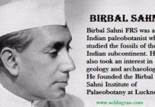 वैज्ञानिक बीरबल साहनी की जीवनी | Birbal Sahni Biography In Hindi