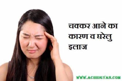 चक्कर आने का कारण व घरेलु इलाज | Chakkar Aana Treatment In Hindi