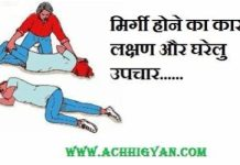 मिर्गी होने का कारण, लक्षण और घरेलु उपचार | Mirgi Ka Ilaj Hindi Me