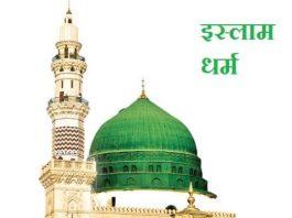 इस्लाम धर्म का इतिहास और जानकारी   History Of Islam Dharm In Hindi